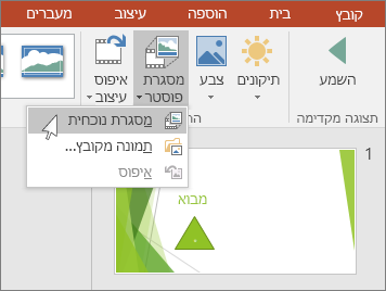 הצגת אפשרות סרטון וידאו של מסגרת פוסטר ב- PowerPoint