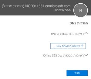 בחירת הגדרות DNS
