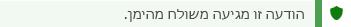 צילום מסך של ההודעה לגבי שולח מהימן.