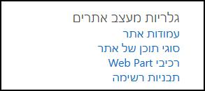 אפשרויות של 'גלריות מעצב האתרים' בדף 'הגדרות האתר' שב- SharePoint Online