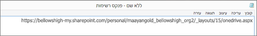 הדבק את כתובת ה-URL לתוכנית כמו 'פנקס רשימות'.