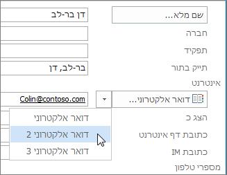 הוספת כתובת דואר אלקטרוני נוספת עבור איש קשר