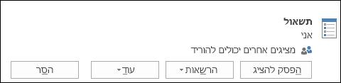 צילום מסך של הסרת דף תשאול