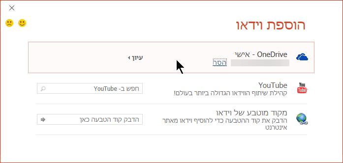 תיבת הדו-שיח 'הוספת וידאו' כוללת אפשרות לפתיחת הטבעה של סרטון וידאו מ- OneDrive.