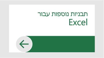 תבניות נוספות עבור Excel