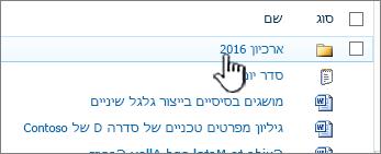 ספריית מסמכים של SharePoint 2010 עם התיקיה מסומנת