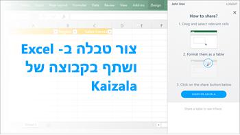 צילום מסך: יצירת טבלה ב- excel ולשתף בקבוצת kaizala