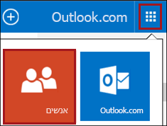 אריח 'אנשים' ב- Outlook.com
