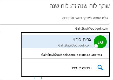 צילום מסך של תיבת הדו-שיח 'שיתוף לוח שנה' ב- Outlook.com.