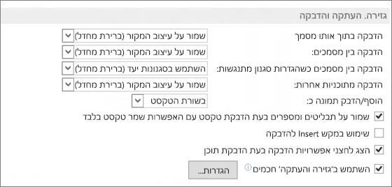 האפשרויות 'גזור', 'העתק' ו'הדבק' ב- Word 2013