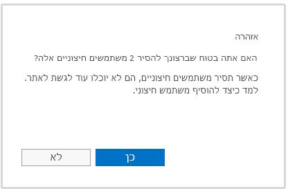 הודעת אזהרה המוצגת כשאתה עומד למחוק את החשבון של משתמש חיצוני