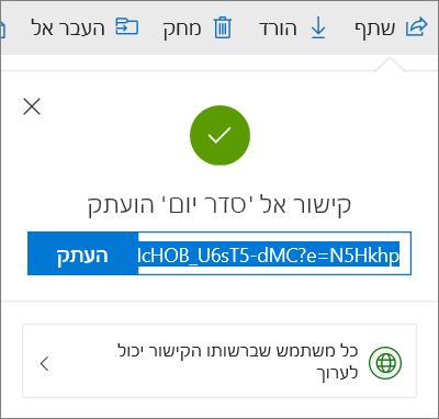 אישור העתקת קישור בעת שיתוף קבצים באמצעות קישור ב- OneDrive