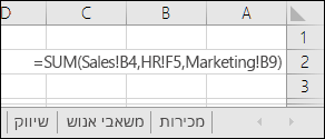הפניה לנוסחה עם ריבוי-גליונות של Excel
