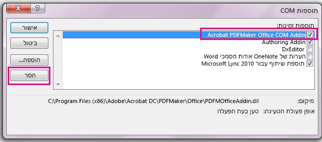 בחר את תיבת הסימון עבור תוספת COM Acrobat PDFMaker Office ולאחר מכן לחץ על הסר.