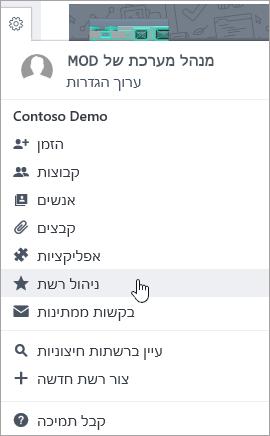 צילום מסך של הגדרות תפריט עם מנהל רשת מסומן