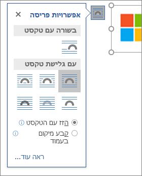 לחץ על 'אפשרויות פריסה' כדי לבחור כיצד טקסט יזרום מסביב לתמונה שהוספת.