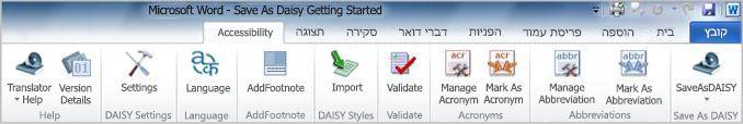 כרטיסיית 'נגישות' של Save as DAISY ברצועת הכלים