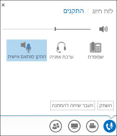 החלפת התקן השמע שלך ב- Lync