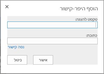 צילום מסך של תיבת הדו-שיח 'הוספת היפר-קישור', הכוללת שדה 'טקסט להצגה' להזנת שם הקישור ושדה 'כתובת' עבור כתובת ה-URL של הקישור. כדי לוודא שהקישור פועל, בחר את האפשרות 'נסה קישור'.
