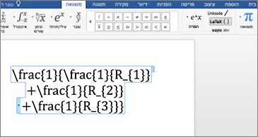 מסמך Word שכולל משוואת LaTex