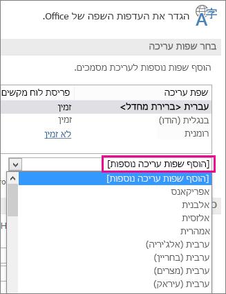 הרשימה 'הוסף שפות עריכה נוספות'