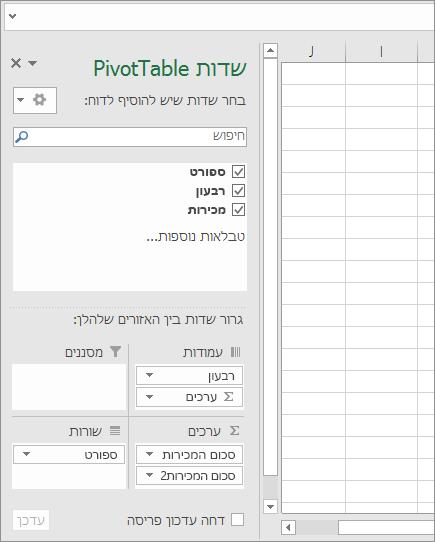 שדות של PivotTable