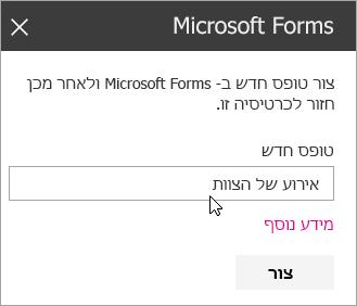 חלונית Web Part של Microsoft Forms עבור טופס חדש.