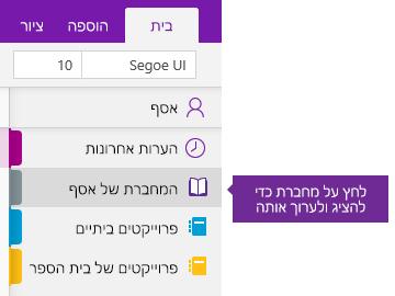 צילום מסך של הרשימה 'מחברות' ב- OneNote