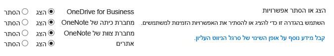 צילום מסך של 'הצג/הסתר אפשרויות'