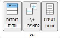 תמונת רצועת הכלים של Excel