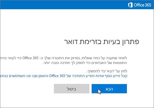 צילום מסך של תחילת העבודה של פותר הבעיות בזרימת דואר כשהלחצן 'הבא' נבחר.