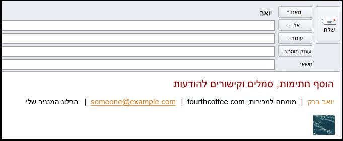 חתימה אלקטרונית בהודעת דואר אלקטרוני