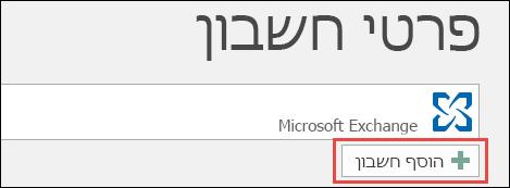 Outlook 2016: הוספת חשבון