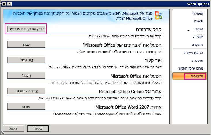בודק אם קיימים עדכונים של Office ב- Word 2007