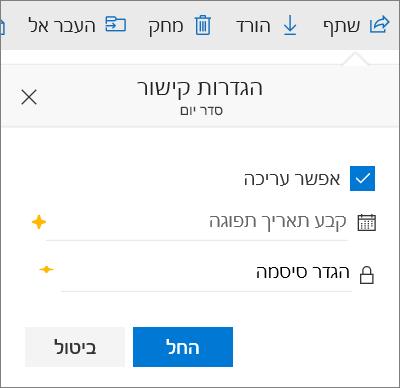 האפשרויות תחת 'הגדרות קישור' עבור שיתוף קובץ ב- OneDrive