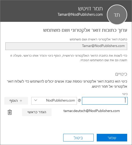החלונית 'עריכת כתובות דואר אלקטרוני ושם משתמש' מציגה את כתובת הדואר האלקטרוני הראשית וכינוי שניתן להגדיר ככתובת הדואר האלקטרוני הראשית.
