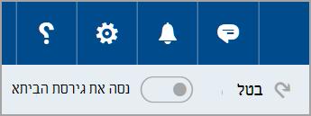 הצטרפות את גירסת הביתא של Outlook.com