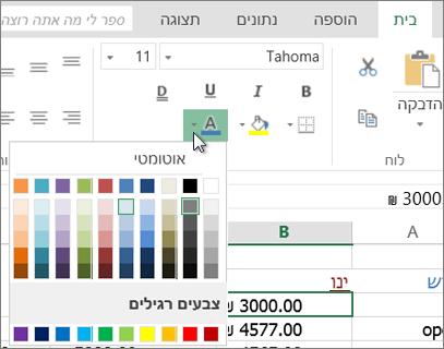 בחירת צבע טקסט אחר