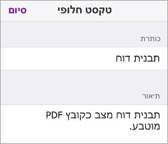 הוספת טקסט חלופי לקובץ מוטבע ב- OneNote עבור iOS