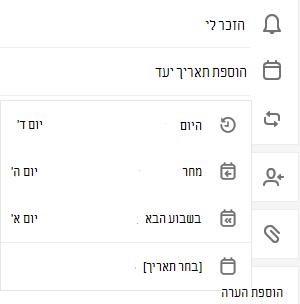 בבחירת 'הוסף תאריך יעד' נפתחת האפשרות לבחור 'היום', 'מחר', 'בשבוע הבא' או לקבוע תאריך ושעה