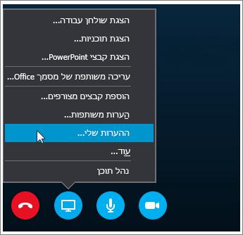 צילום מסך של אופן השיתוף של הערות OneNote 2016 ב- Skype for Business.