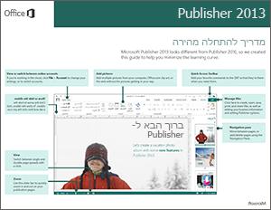 מדריך להתחלה מהירה של Publisher 2013