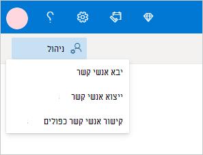 תפריט 'ניהול אנשי קשר' ב-Outlook.com