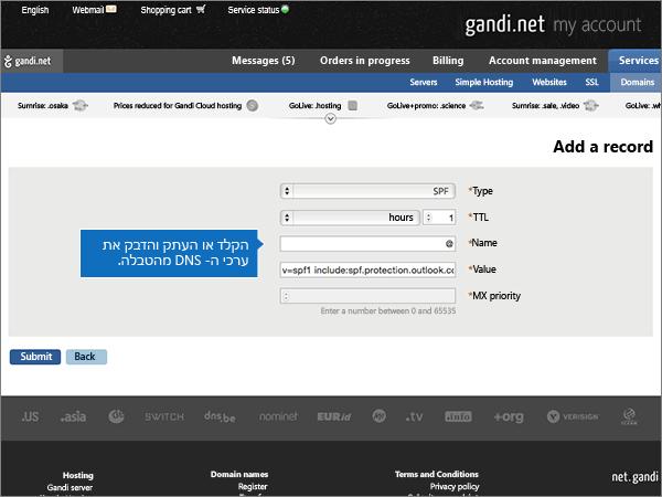 GandiNet-BP-Configure-4-1