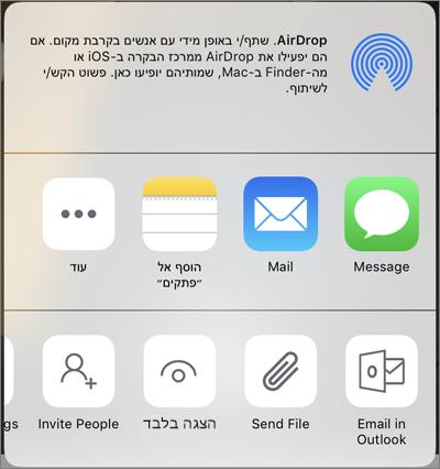 שיתוף ב- OneDrive