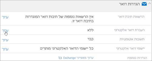 צילום מסך: עריכה בוחר כדי לקבוע תצורה של העברת דואר אלקטרוני