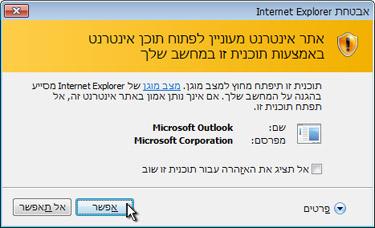 תיבת הדו-שיח 'אבטחת Internet Explorer'