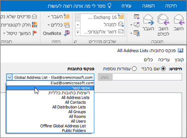לאחר ייבוא אנשי הקשר של Gmail, תוכל למצוא אותם ב- Office 365 על-ידי בחירת פנקס הכתובות