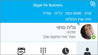 תחילת העבודה עם Skype for Business 2016