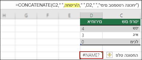 שגיאת #NAME? שנגרמה כתוצאה מהיעדר סימני מרכאות כפולות בערכי טקסט